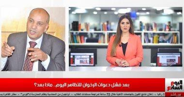 """ماهر فرغلى لتليفزيون اليوم السابع: الإخوان اختاروا لقب """"التنظيم المهزوم"""""""