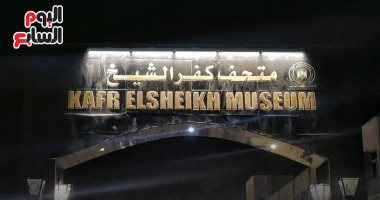 كل ما تريد معرفته عن متحف كفر الشيخ قبل الافتتاح.. إنفوجراف