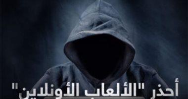 """احذر """"الألعاب الأونلاين"""".. القصة الكاملة لشبكة القرصنة الدولية.. فيديو"""