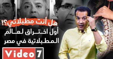هل أنت مطبلاتي؟!.. أول اختراق لعالم المطبلاتية في مصر (محشي أفكار)