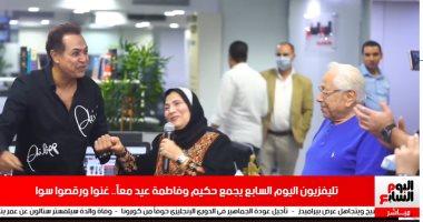 حكيم وفاطمة عيد يغنيان سويا لأول مرة على تليفزيون اليوم السابع.. فيديو