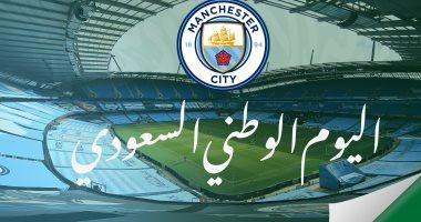 """مانشستر سيتي يهنئ السعودية باليوم الوطني الـ90: """"دمتم فى خير وأمان"""""""