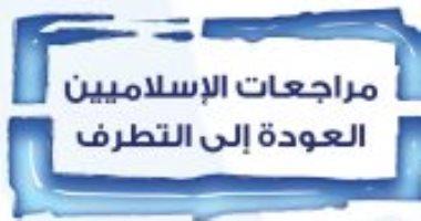 """قرأت لك.. """"مراجعات الإسلاميين"""" الإخوان استغلوا الاضطرابات فى 2011"""
