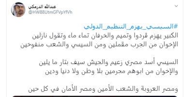 """""""هنفضح الإخوان"""" و""""السيسى يهزم التنظيم الدولى"""" يتصدران تريندات تويتر (صور)"""