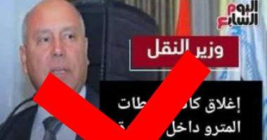 اليوم السابع يحذر من صفحة مزيفة تنتحل اسمه وتروج أكاذيب عن إغلاق المترو