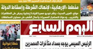 """مخطط «الإرهابية» لإنهاك الشرطة وإسقاط الدولة.. غدا بـ""""اليوم السابع"""""""