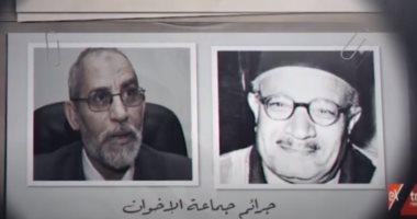 التاريخ الأسود لجماعة الإخوان الإرهابية