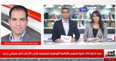 عضو تنسيقية شباب الأحزاب لتليفزيون اليوم السابع: إنجازاتنا تؤهلنا للتواجد بالبرلمان