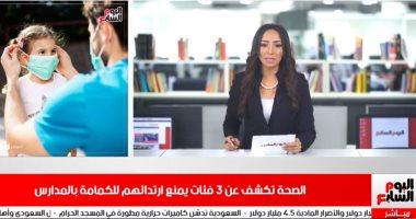 ممنوع ارتداء الكمامات لـ3 فئات في المدارس.. اعرفها في موجز الخدمات (فيديو)