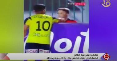 """طفل طلائع الجيش: لما لاعب دجلة يطلع على الهواء ويعتذر هقبل اعتذاره """"فيديو"""""""