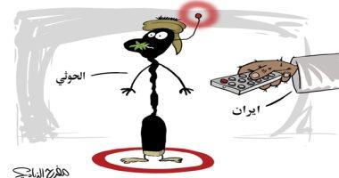 كاريكاتير صحيفة سعودية.. ريموت ميليشيا الحوثى فى يد إيران