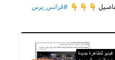 وكالة الأنباء الفرنسية تفضح الإخوان بعد نشرهم فيديو لمظاهرة عمرها 7 سنوات