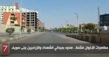 مظاهرات الإخوان فشنك.. هدوء بميداني الشهداء والزراعيين ببنى سويف..فيديو وصور