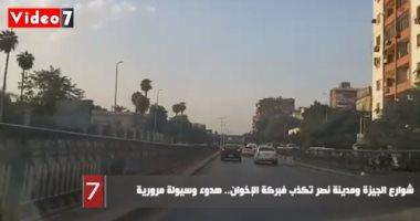 """شوارع الجيزة ومدينة نصر تكذب فبركة الإخوان.. هدوء وسيولة مرورية """"فيديو"""""""