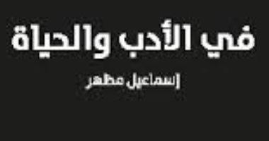 """قرأت لك.. """"فى الأدب والحياة"""" ما قاله إسماعيل مظهر عن طه حسين"""