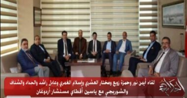 عمرو أديب ينفرد بصور لقاء إعلاميو الإخوان مع وزير الداخلية التركية لطلب الجنسية