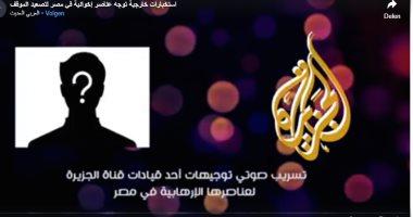 """العربى الحديث يفضح توجيهات قيادات الجزيرة لعناصر """"الإرهابية """" بمصر فى تسجيل صوتى"""