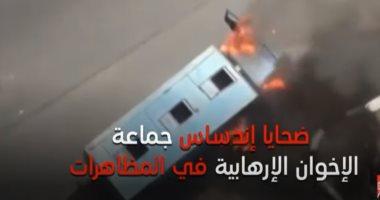 تقرير لايفوتك.. إكسترا نيوز تسلط الضوء على جرائم جماعة الإخوان الإرهابية