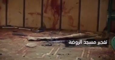 حتى لا ننسى جرائم الجماعة الإرهابية.. تعطيل مترو الأنفاق وتفجير مسجد الروضة (فيديو)