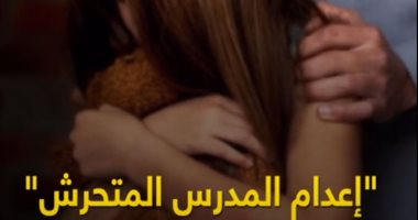 تفاصيل القبض على مدرس مسن تحرش بطالبة فى عمر أحفاده.. فيديو