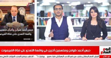 قضية فيرمونت ووفاة المنتصر بالله ومرشحى النواب.. كواليس 3 أخبار على تليفزيون اليوم السابع