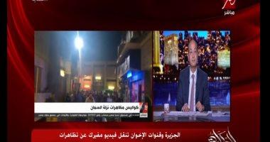 عمرو أديب يطالب الجزيرة ببيان اعتذار لنقل فيديوهات الشركة المتحدة لمظاهرات مصطنعة