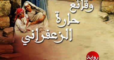 """100 رواية مصرية.. """"وقائع حالة الزعفرانى"""" وأسطورة القدرة الجنسية فى الحارة"""