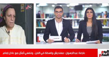 """عارفة عبد الرسول تكشف لـ تليفزيون اليوم السابع تفاصيل أزمة صورتها بالمايوه """"فيديو"""""""