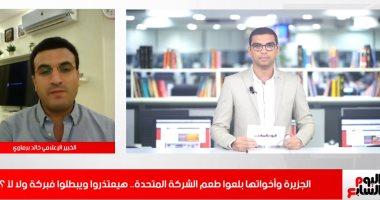 """خبير إعلامى لـ""""تليفزيون اليوم السابع"""": المتحدة كشفت أكاذيب الجزيرة وأخواتها"""