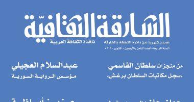 """""""الشارقة الثقافية"""" ترصد منجزات سلطان القاسمى ومؤلفاته البحثية المعرفية"""