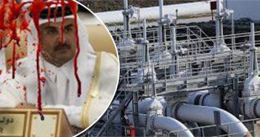 دعم تنظيم الحمدين للإرهاب ينهش الاقتصاد القطرى.. وكالة فيتش تؤكد: اقتصاد الدوحة من السيء إلى الأسوأ.. وعائدات الدوحة من النفط والغاز تنخفض بنسبة 50% هذا العام.. وتكشف انكماش الاقتصاد بنحو 4.3%