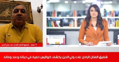 شقيق علاء ولى الدين يكشف لـ تليفزيون اليوم السابع كواليس الأيام الأخيرة فى حياة الراحل