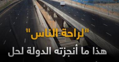 """""""لراحة الناس"""" .. هذا ما أنجزته الدولة لحل أزمة الزحام المرورى.. فيديو"""