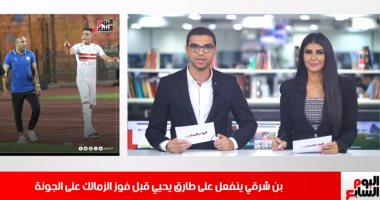 موجز الرياضة من تليفزيون اليوم السابع: الزمالك يتخطى الجونة.. وسباليتى يعتذر للأهلى