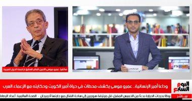 """عمرو موسى لـ""""تليفزيون اليوم السابع"""": أمير الكويت كان رجلا حكيما ومحبا لمصر"""
