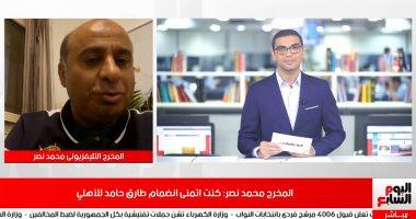 محمد نصر لـ تليفزيون اليوم السابع: الحضرى أكثر لاعب طلب منى التركيز عليه وكل شوية يروح للكاميرا