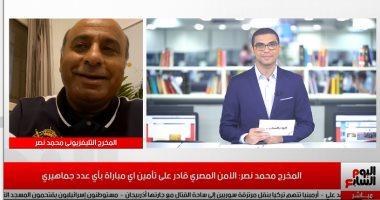 محمد نصر لـ تليفزيون اليوم السابع: شادي محمد زعل منى بسبب لقطة في مباراة القمة