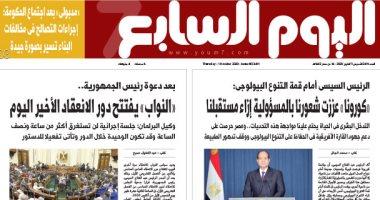 """كلمة الرئيس السيسى أمام قمة التنوع البيولوجى.. غدا بـ""""اليوم السابع"""""""