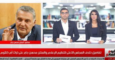 محسن جابر لتليفزيون اليوم السابع: أغانى أم كلثوم بتاعتى واشتريتها من الورثة
