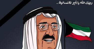 كاريكاتير أردنى ينعى وفاة أمير الكويت الشيخ صباح الأحمد