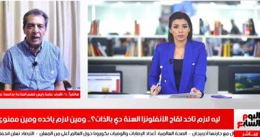 """من يأخذ لقاح الإنفلونزا الموسمية ومن يمتنع؟.. الإجابة من """"تليفزيون اليوم السابع"""""""