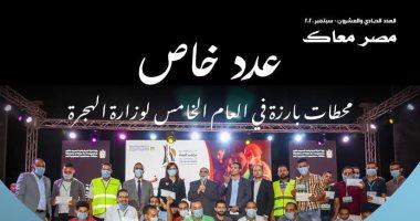 """وزارة الهجرة تصدر عددًا خاصًا من مجلة """"مصر معاك"""" فى عامها الخامس"""
