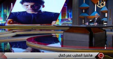 عمر كمال: لم أصاب بكورونا وجمهور تونس لم يقبل بنت الجيران بدون خمور وحشيش