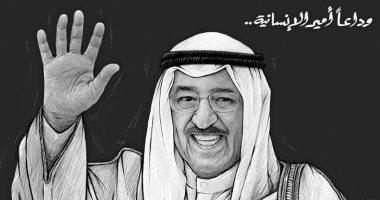 وداعا أمير الإنسانية ..  الجريدة الكويتية تنعى الشيخ صباح الأحمد