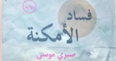 """100 رواية مصرية.. """"فساد الأمكنة"""" صبرى موسى يرسم  الحياة على شفير الموت"""