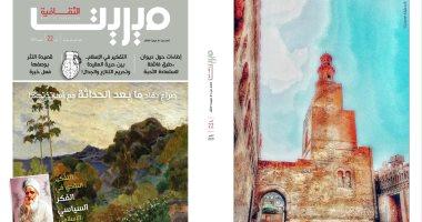 """مناقشة التفكير النقدى فى الفكر الإسلامى بمجلة """"ميريت الثقافية"""""""