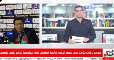 موجز الرياضة من تليفزيون اليوم السابع..ليفربول يودع كأس الرابطة والزمالك يهزم المصرى