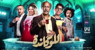 """عرض مسرحية """"عايز اتجوز"""" من """"اللوكاندة"""" الجمعة على dmc"""
