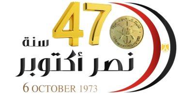 47 سنة على حرب أكتوبر.. ذكرى انتصار شعب وجيش - اليوم السابع