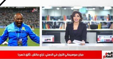 """موجز الرياضة من تليفزيون اليوم السابع.. """"مران موسيمانى الأول بالأهلى.. ولاعبو الزمالك يدعمون ساسى"""""""
